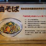 麺鮮醤油房 周月 - 周月流・油そばのおいしい食べ方。