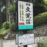 旅館 文覚荘 - 外観写真:
