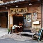 柳豊すし店 - 2014年11月