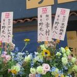 38996207 - 開店時の祝い花