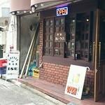 喫茶&カレー 伊勢 -