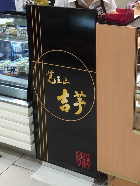 覚王山 吉芋 名古屋駅店 - 名鉄百貨店本店 B1F にあります