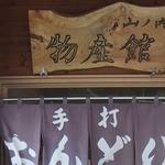 39609 - 山ノ内物産館