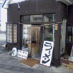 麺屋アジト - 麺屋アジト(外観)