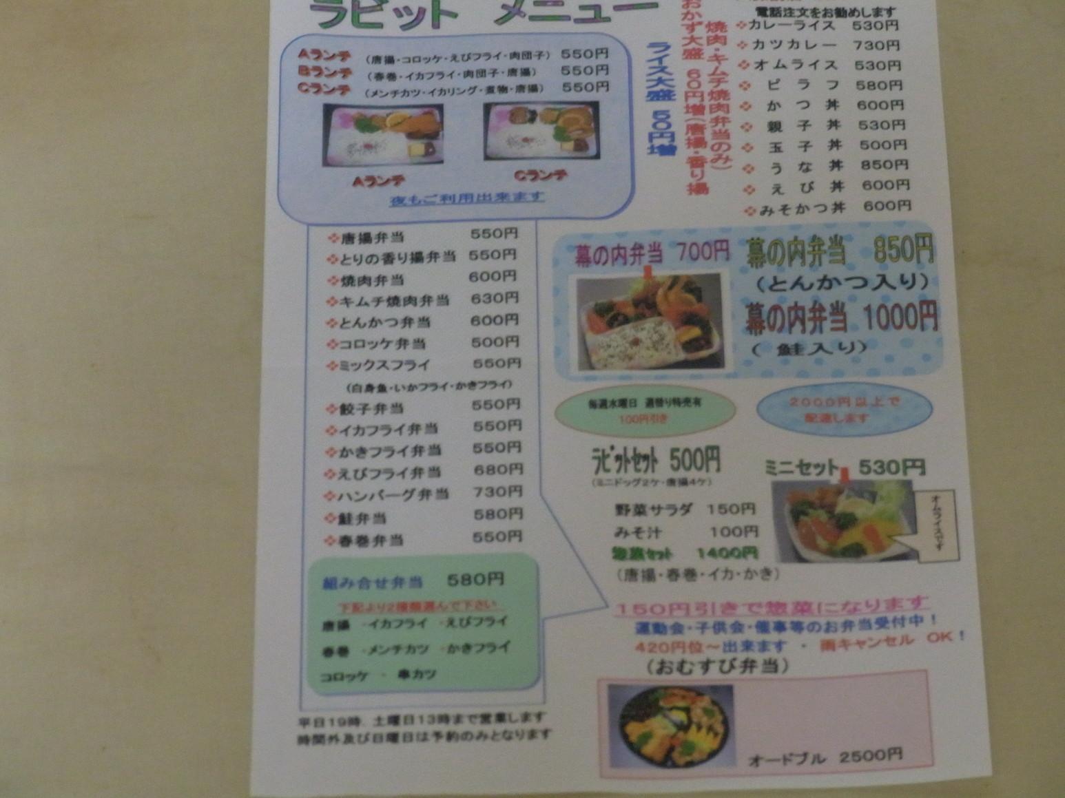 キッチンラビット 大諏訪店 name=