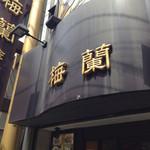 39001147 - 横浜中華街 梅蘭 金閣さん