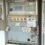 あらいやオートコーナー - これがお弁当の自動販売機