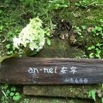 39006540 - 紫陽花と看板