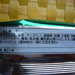 ラグノオ - ポロショコラ☆コンテンツ