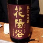 39007761 - 埼玉は羽生の名酒、花陽浴