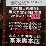 来来憲 - とんてき発祥の店。昭和26年から。