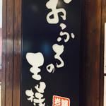 王寿庵 - 入り口