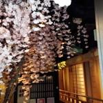 凛花 全席完全個室居酒屋 - 年中桜咲く店内入り口付近