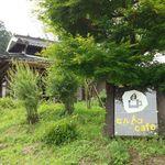 ヒルトコ カフェ - 緑に囲まれたヒルトコカフェさん