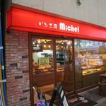 パン工房 Michel - 肴町アーケードの入り口