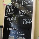 カレー屋 小松 -