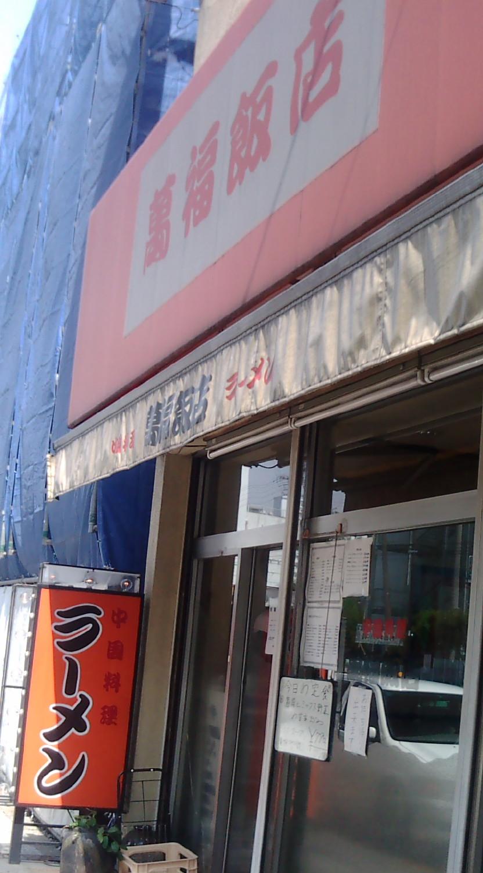 中国料理 萬福飯店 立会川店