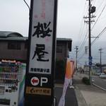桜屋のオオギマーク - 看板