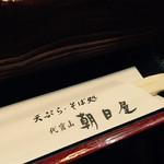 39022676 - 箸袋