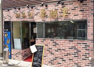 李湘潭 湘菜館