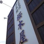 桜木屋 - 店舗看板