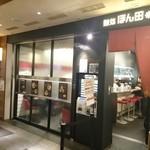 麺処 ほん田 - 2015年3月