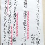 七福食堂 - おっと、これが有名な注意書きか