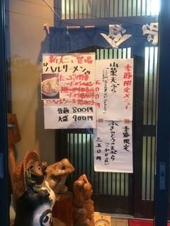 七福食堂 - 玄関に大きな張り紙。ちょっと野暮ったい印象(^-^)