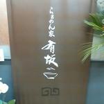 らぁめん家 有坂 - 【2015.6.15(月)】店舗の看板