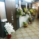 らぁめん家 有坂 - 【2015.6.15(月)】店舗の外観