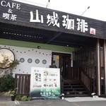 山城珈琲 - 2014年11月 全国展開してほしいです(゚∀゚)