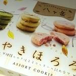 メリーゴーラウンドカフェ - やきほろろ☆594円♪