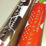 まちゆいショップ - 料理写真:ひるがの苺ドレッシング550円☆天然はちみつドレッシング990円☆