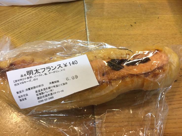 若増製パン name=