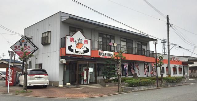焼肉ジュージュー - 芦屋町その他/焼肉 [食べログ]