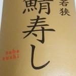 日本料理 一乃松 - 鯖寿司外箱