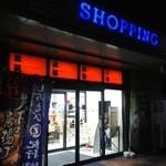 日本料理 一乃松 - 養老サービスエリア入り口