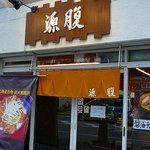 豚骨ラーメンと焼豚丼の店 源腹 -