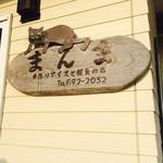 39050257 - ネコちゃんが可愛い