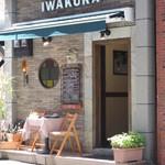 イワクラ - お店の入口