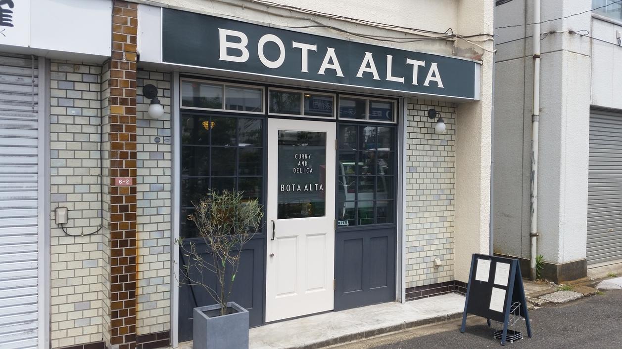 ボタ アルタ