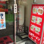 九州ラーメン 桜島 - 201506 お店の入り口
