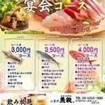 魚錠 - 宴会コース