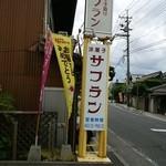 サフラン洋菓子店 - 看板