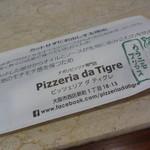 ピッツェリア ダ ティグレ - ナイフ、フォーク