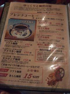 珈琲館 くすの樹 - menu