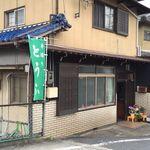 坂田豆腐店 -