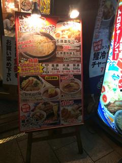 風雲丸 - つけ麺のお店ですね