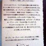 きっしゅや - 説明書