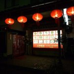 上海飯店 - 旧水戸街道沿い